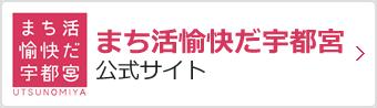 まち活愉快だ宇都宮 公式サイト